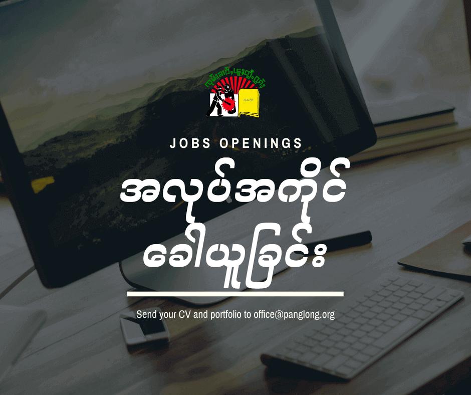 SHAN News Job Announcement